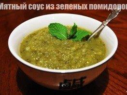 Мятный соус из зеленых помидоров