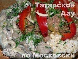 Азу по Московски