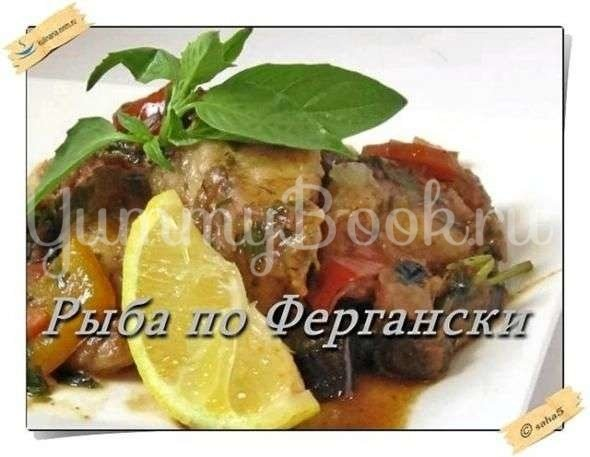 Рыба по Фергански
