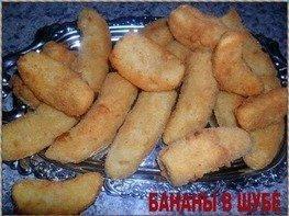 Десерт *Бананы в шубе*