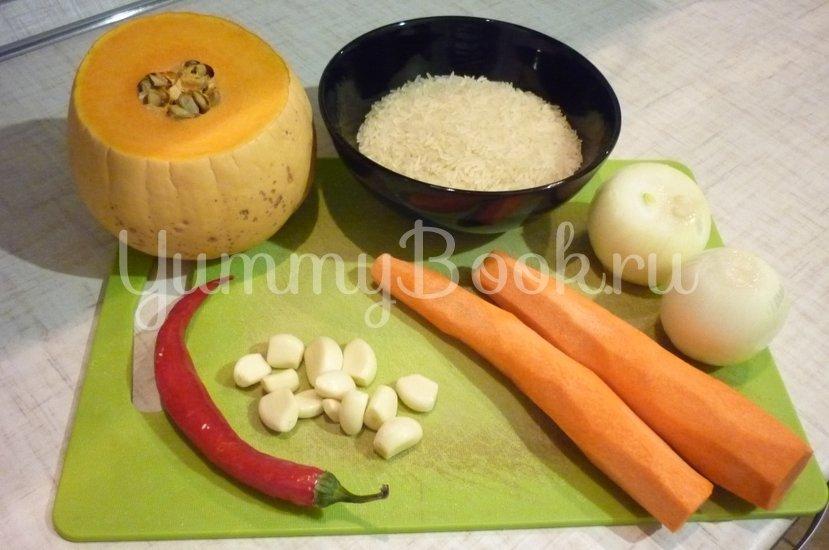 Пряный рис с тыквой и овощами - шаг 1