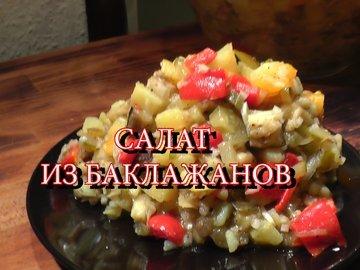 Салат из баклажанов и запечённых овощей.