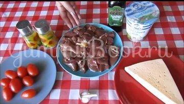 Куриная печень с помидорами и сыром - шаг 1