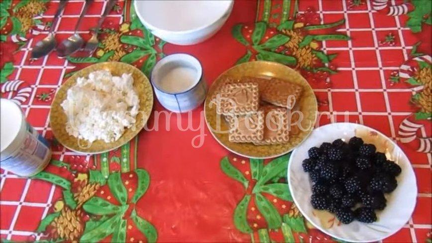 Творожный десерт с ежевикой  - шаг 1