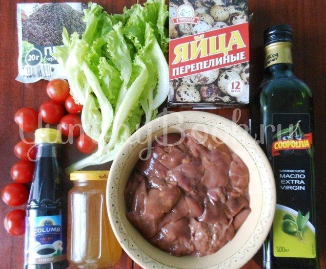 Тёплый салат из куриной печени и помидоров черри - шаг 1