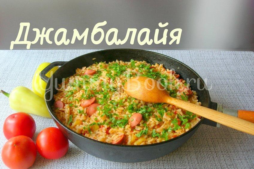 Джамбалайя