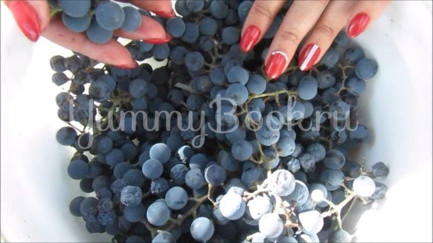 Конфитюр (варенье) из синего винограда - шаг 1
