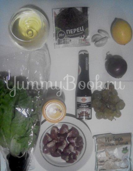 Тёплый салат из куриных сердечек - шаг 1