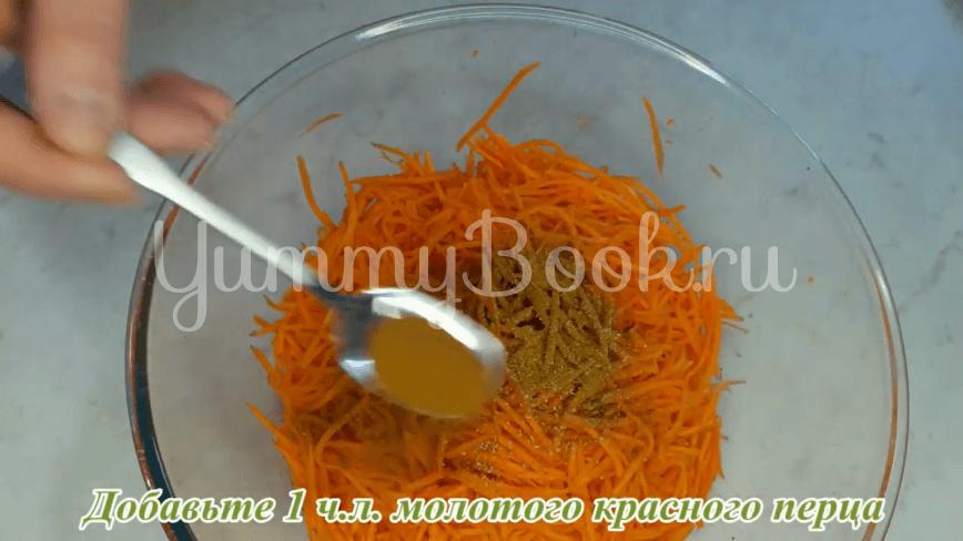 Морковь по-корейски с чесноком - шаг 10